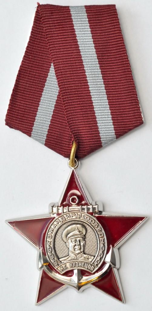 """""""Командиры Победы"""" - Николай Герасимович Кузнецов."""