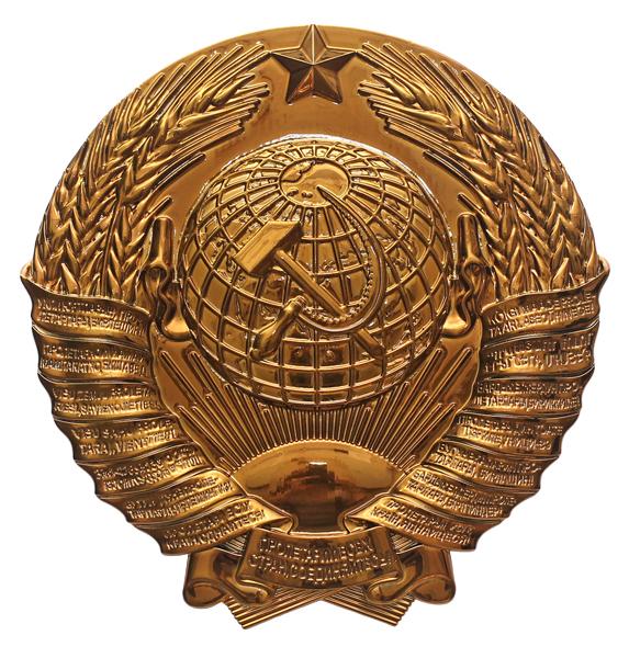 emblema_sssr_metallizaciya_b